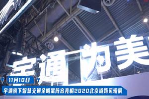 """宇通智慧客车""""全明星阵容""""闪耀2020北京道路运输展"""