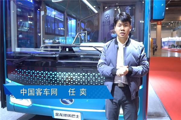 【车型品鉴】美好出行新生活、城市公交新生态——厦门金龙地铁巴士