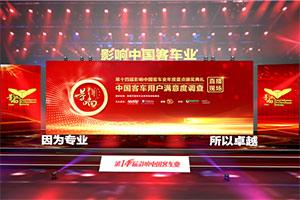 【回顾】第14届影响中国客车业年度盘点颁奖典礼