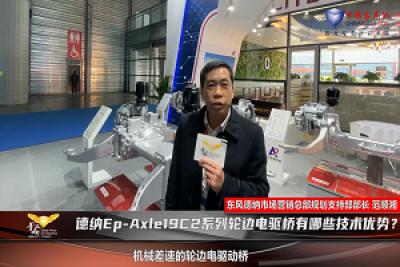 影响中国客车业|东风德纳电驱桥奏响新能源车桥最强音