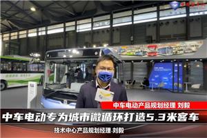 影响中国客车业|中车电动专为城市微循环打造5.3米微巴