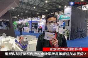 影响中国客车业 重塑科技镜星系列燃料电池系统具备哪些技术优势?
