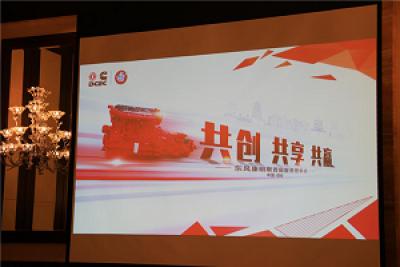 打造服务核心竞争力 东风康明斯服务理事会成立