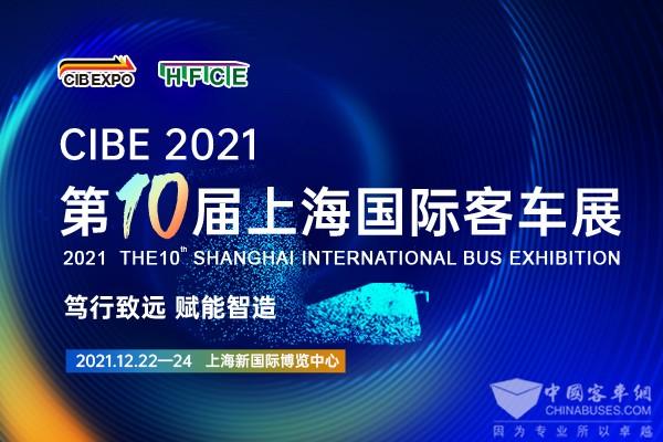 把握优势 抢占先机! CIB EXPO2020上海国际客车展展位火热