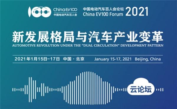 新发展格局与汽车产业变革 2021百人会论坛舆情聚焦