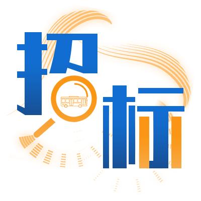 四川康定公交8米新能源纯电动公交车采购项目招标公告