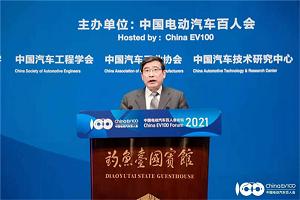 2021百人会云论坛|苗圩:我国汽车产业发展面临三大机遇和三大挑战
