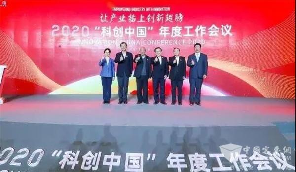"""喜报!亿华通入选2020""""科创中国""""新锐企业"""