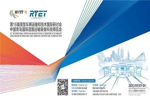 国际平台、八大亮点! 2021中国青岛国际道路运输装备科技博览会将于9月举行