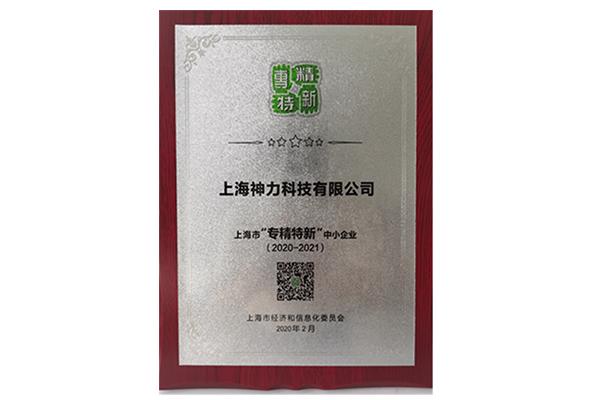 喜报!上海神力科技有限公司再添市级工程技术研究中心