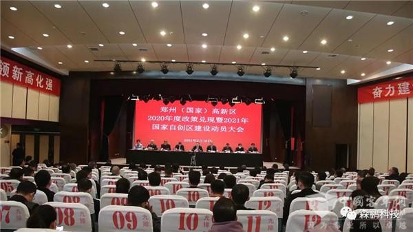 """发扬""""三牛""""精神 森鹏科技荣膺""""2020年度科技创新奖"""""""