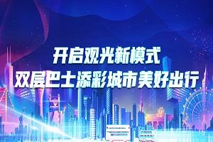开启城市观光新模式 添彩美好出行—中国客车网双层巴士移动版专题