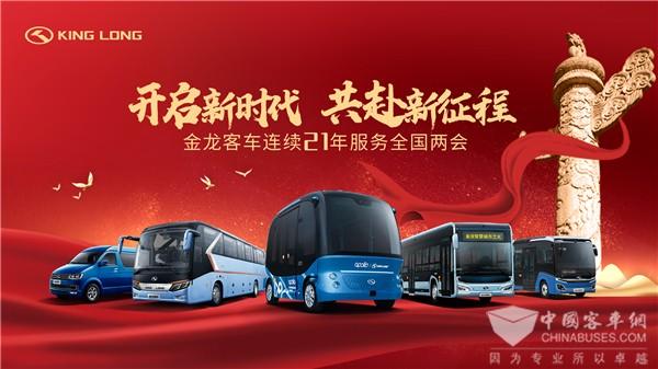 开启新时代 共赴新征程!金龙客车连续21载护航全国两会