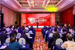 59项大奖荣耀诞生 2021年度中国商用车品牌营销盛典在京举行