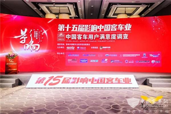 """影响客车业年度盘点 中科中涣荣膺2020-2021年度""""客车安全技术成果奖"""""""