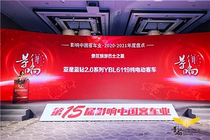 """不忘初心 匠心打造 亚星客车用""""星产品"""" 影响中国客车业"""