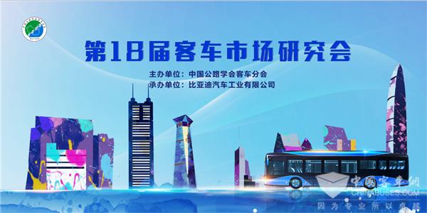 把脉2021年客车市场发展趋势! 第18届客车市场研究会在深圳召开