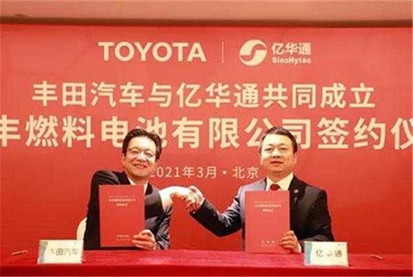 重磅!亿华通和丰田就成立商用车燃料电池系统公司达成共识