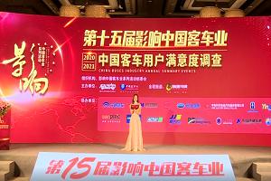 【回顾】第15届影响中国客车业年度盘点颁奖典礼