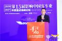 宇通苏晓飞:宇通客车在未来出行领域的实践
