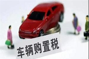车辆购置税收入补助地方资金管理暂行办法印发,修订这些内容