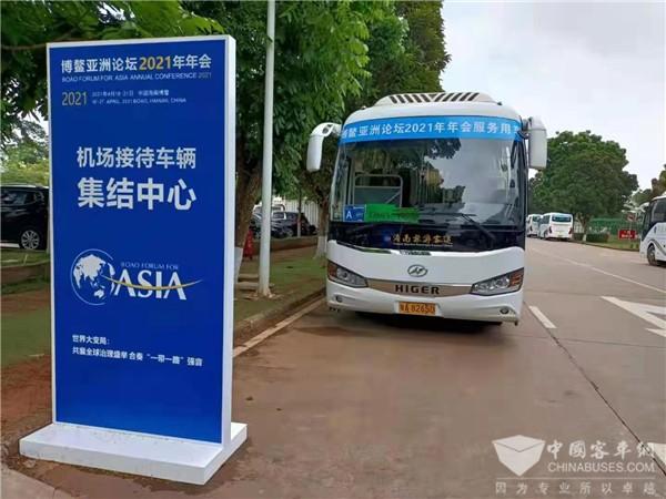 连续12届护航 苏州金龙海格客车为何受博鳌亚洲论坛青睐?