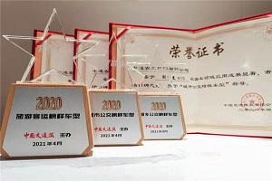 """彰显品牌实力 中通客车三款主推产品荣膺""""中国运输服务榜样车型"""""""