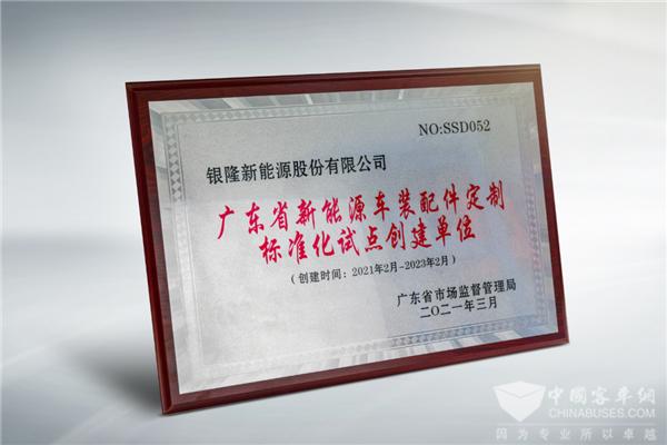 银隆授牌创建广东省新能源车装配件定制标准化试点