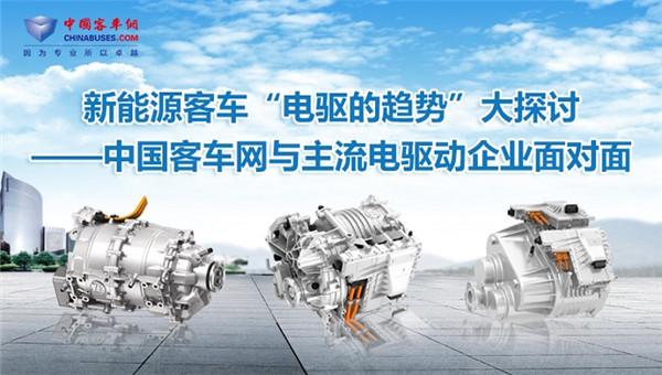 """【客车网专题报道】新能源客车""""电驱动趋势""""大探讨"""