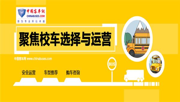 【客车网聚焦校车选择与运营】校车选择知多少?