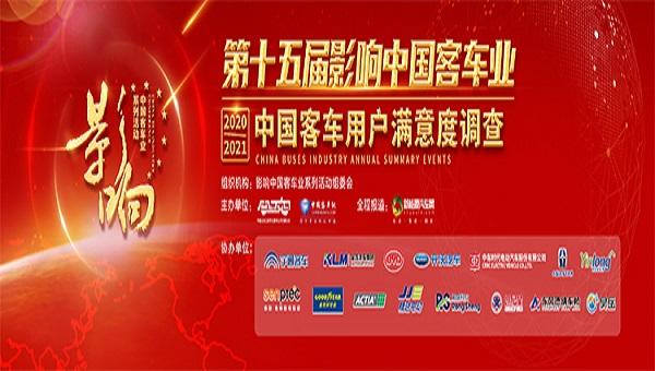 2020-2021第15届影响中国客车业年度调查评选活动
