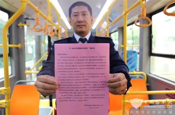"""520驾驶员关爱日,这个""""表白""""属于公交驾驶员"""