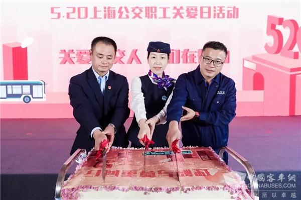 理解与尊重同行 申沃暖心助力520上海公交职工关爱日活动