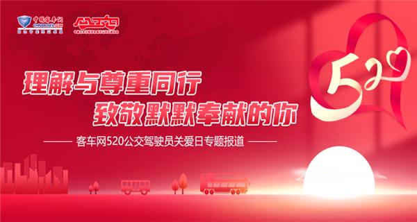 【客车网专题报道】520公交驾驶员关爱日 致敬默默奉献的你
