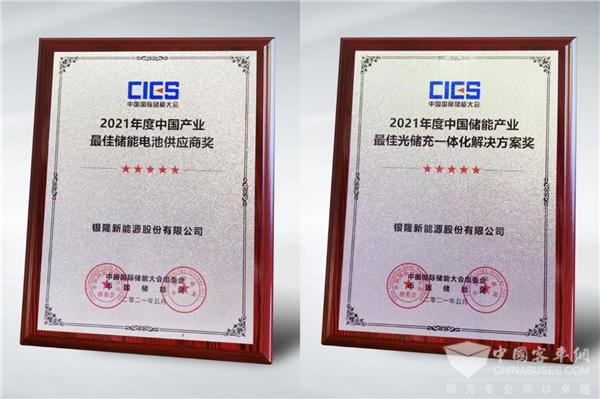 """入选""""中国产业最佳储能电池供应商""""  银隆为何获得行业青睐?"""