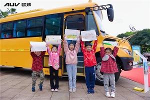 欧辉新一代健康校车三道监控防线 全方位保障儿童出行安全