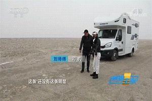 宇通房车亮相央视CCTV!探秘祖国山河美景,为旅途保驾护航