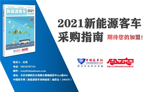 """招标采购""""工具书""""《2021新能源客车采购指南》截稿在即 入刊从速!"""