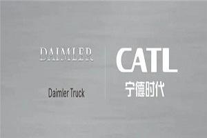 加速商用车电动化进程 宁德时代与戴姆勒股份公司扩大全球合作关系