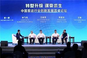 连云港这场会,谈了客运行业最关注的事