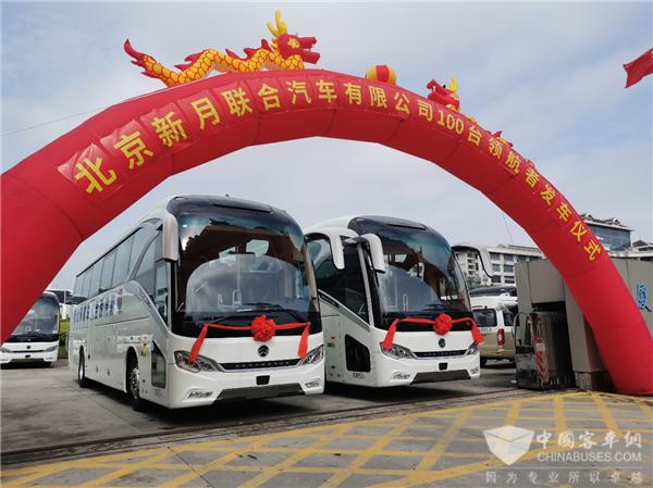 """金旅客车北京新月深化战略合作 百辆""""领航者""""进京城"""