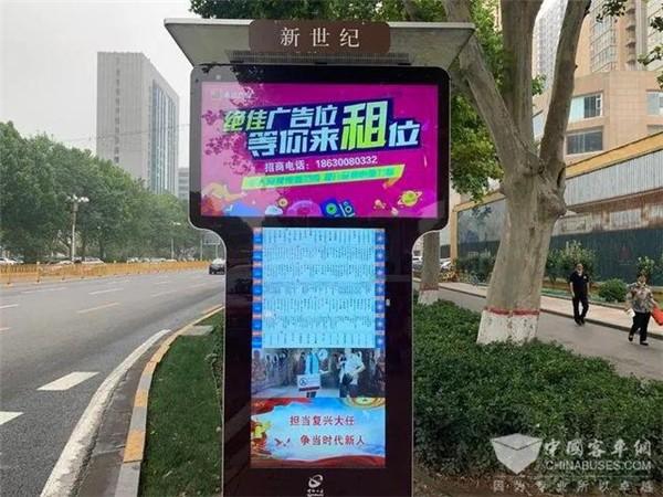 美观便民 邯郸公交电子站牌上新了!