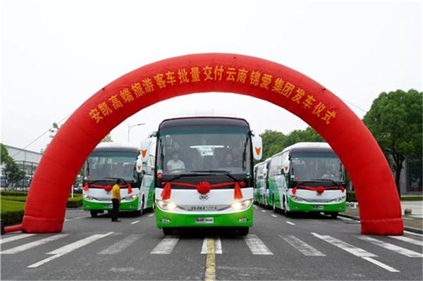 30台安凯高端定制旅游客车交付云南锦爱旅游