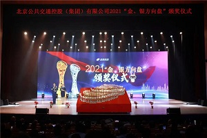 """北京公交集团公司隆重举行2021年驾驶员 """"金、银方向盘""""奖颁奖仪式"""