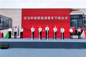 致力于打造能源科技生态 汉马科技新能源客车下线