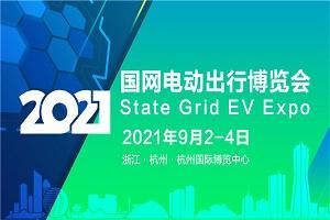 重磅活动 |2021国网电动出行博览会,暨第六届中国(杭州)国际电动车博览会
