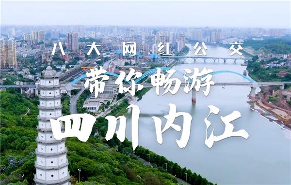 宇通网红公交带你畅游四川内江