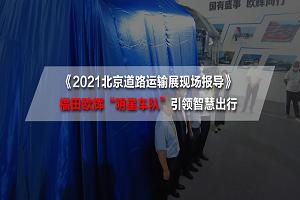 2021北京道路运输展现场报导|引领智慧出行!福田欧辉系列新品重磅发布