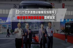 2021北京道路运输展现场报导|晓兰客车两款新品客车震撼首发