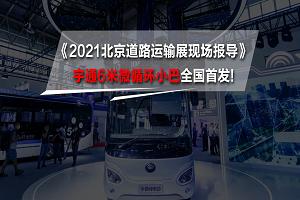 2021北京道路运输展现场报导|宇通6米微循环小巴全国首发!